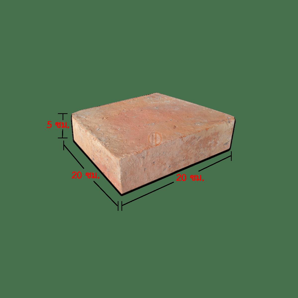 204 อิฐมอญโบราณ 04 (เผาแกลบ) ขนาด 5X20X20 ซม.
