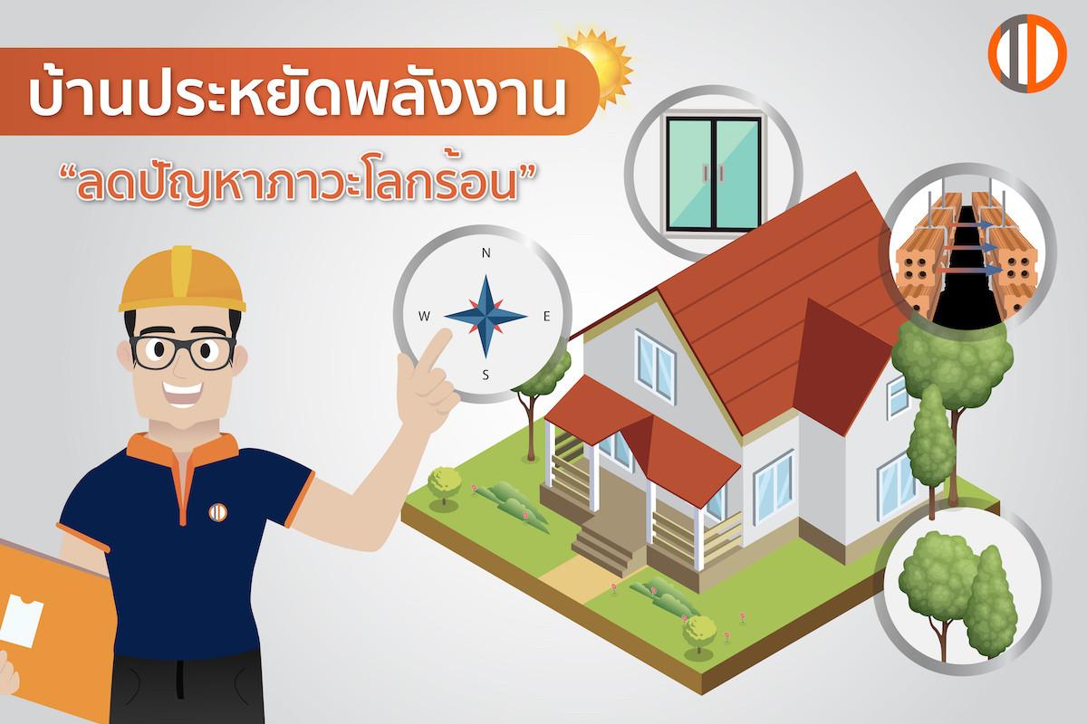 สร้างบ้านประหยัดพลังงาน ช่วยลดภาวะโลกร้อน