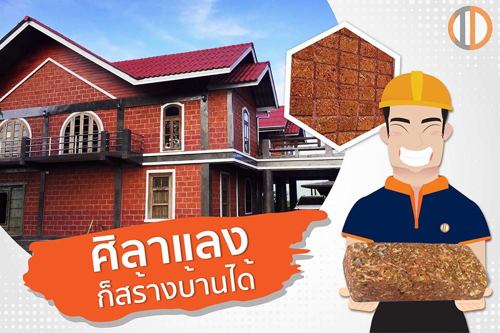 ศิลาแลงก็สร้างบ้านได้