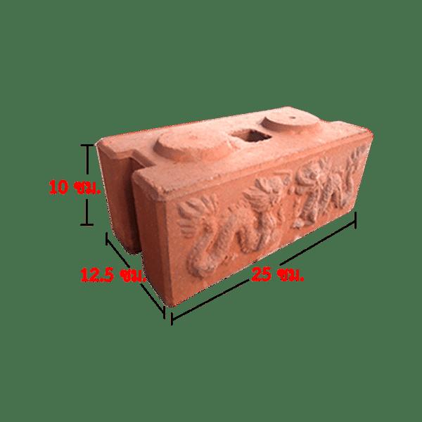 อิฐประสาน ลายมังกร ขนาด 12.5x25x10 ซม.