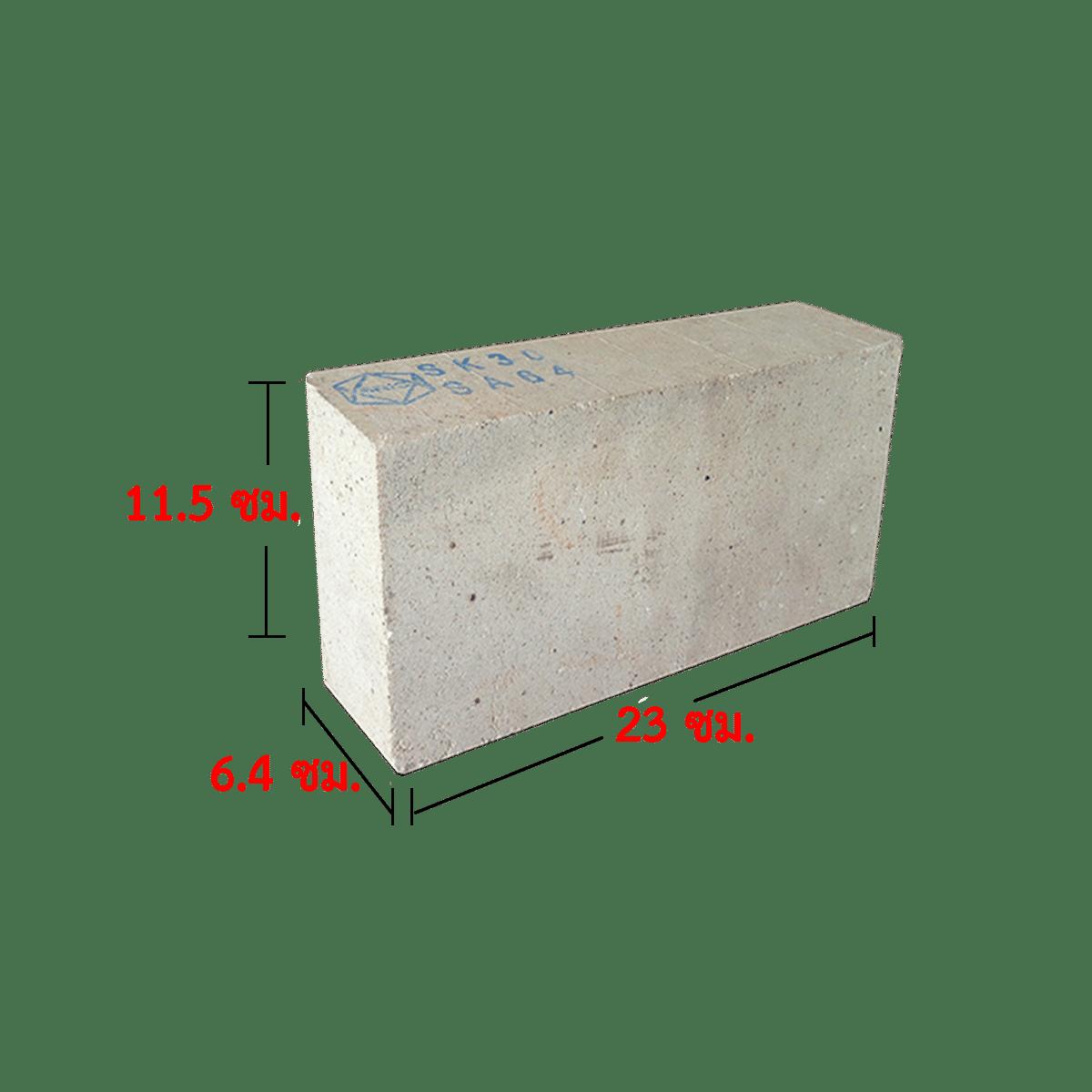 อิฐทนไฟ SK30 SA64 ขนาด 6.4X11.5X23 ซม.