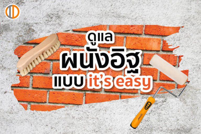 ทำความสะอาดผนังอิฐแดงแบบ It's easy!