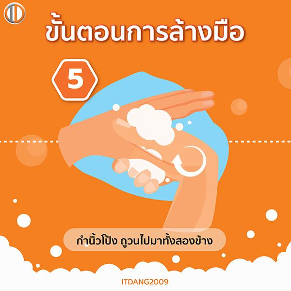วิธีล้างมือขั้นตอนที่ 5