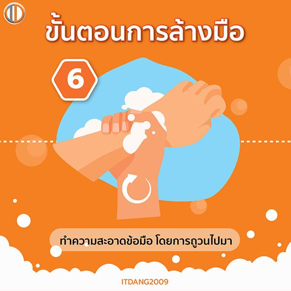 วิธีล้างมือขั้นตอนที่ 6