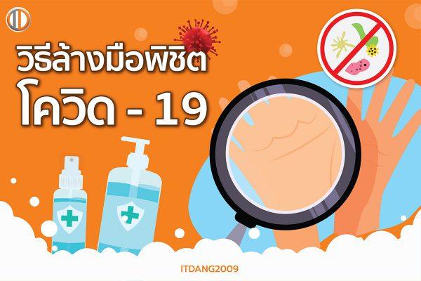 ล้างมือให้ถูกวิธี พิชิตโควิด-19
