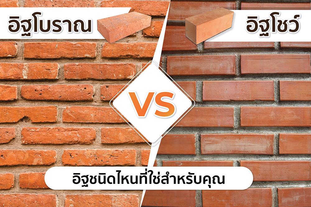 อิฐโบราณ vs อิฐโชว์ อิฐชนิดไหนที่ใช่สำหรับคุณ?