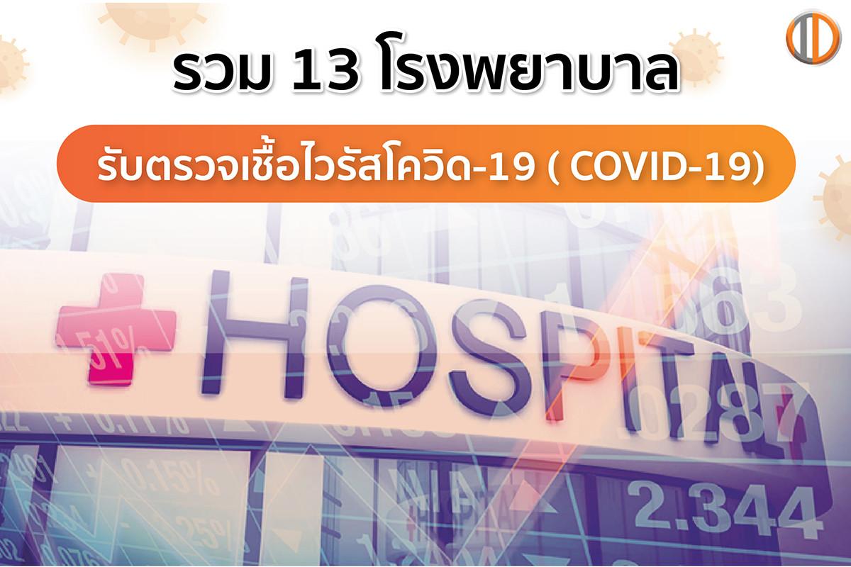 รวม 13 โรงพยาบาล รับตรวจโควิด-19