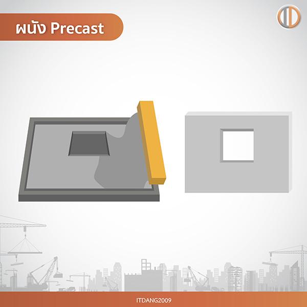 ผนังPrecast หล่อขึ้นรูปในแม่พิมพ์ ผลิตด้วยเครื่องจักร ในโรงงานอุตสาหกรรม