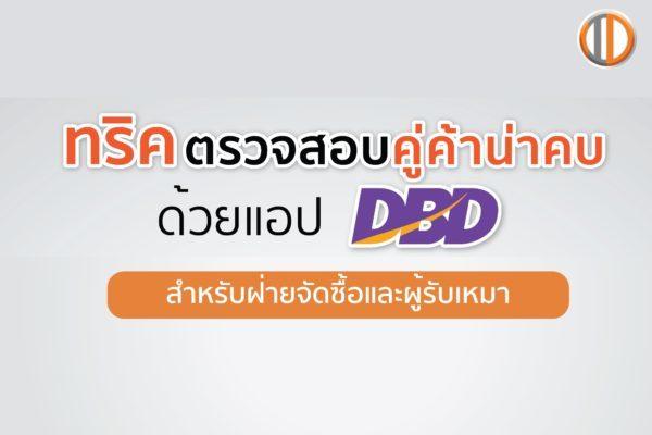 ทริคตรวจสอบคู่ค้าน่าคบด้วย DBD cover-10