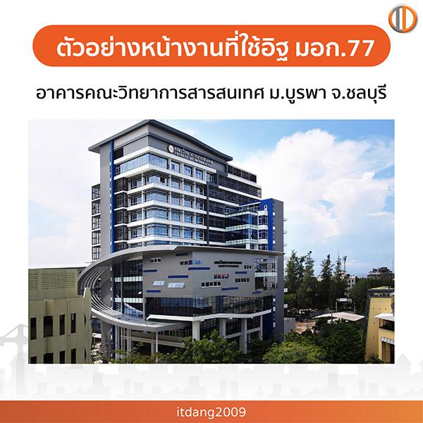 อาคารวิทยาการสารสนเทศ มหาวิทยาลัยบูรพา จ.ชลบุรี