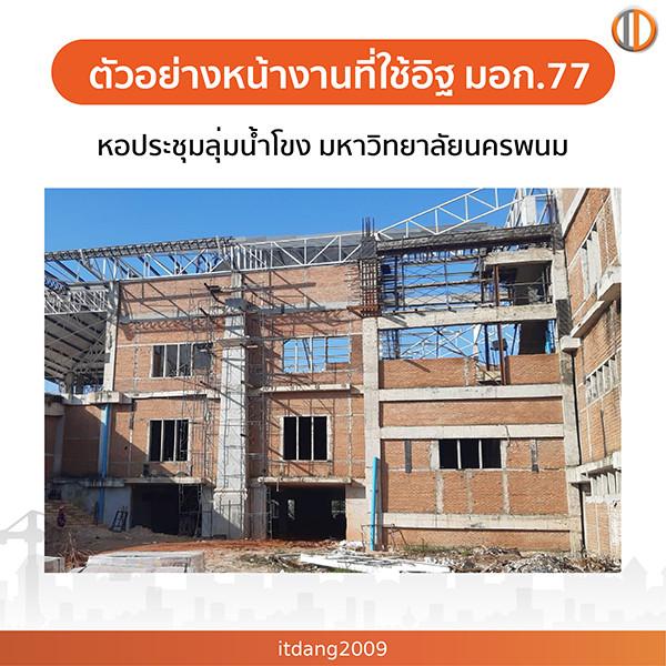 หอประชุมลุ่มแม่น้ำโขง มหาวิทยาลัยนครพนม