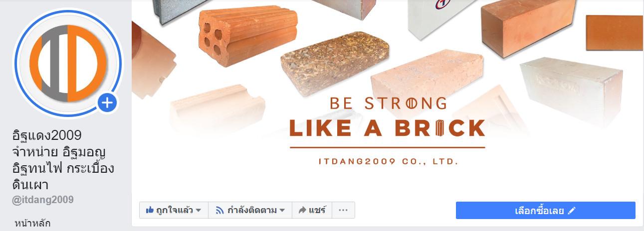 Page Facebook อิฐแดง2009