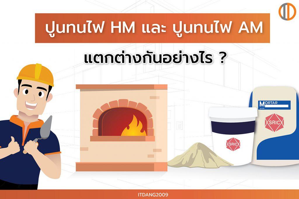 ปูนทนไฟ HM และ ปูนทนไฟ AM แตกต่างกันอย่างไร ?