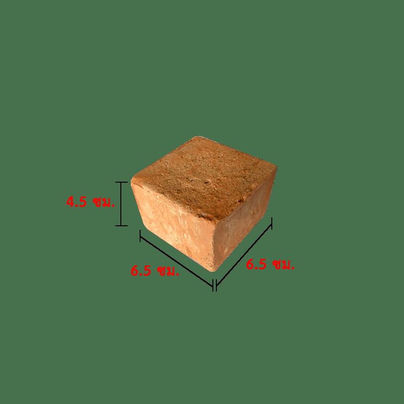 อิฐมอญโบราณ 4.5x6.5x6.5 ซม เผาฟืน