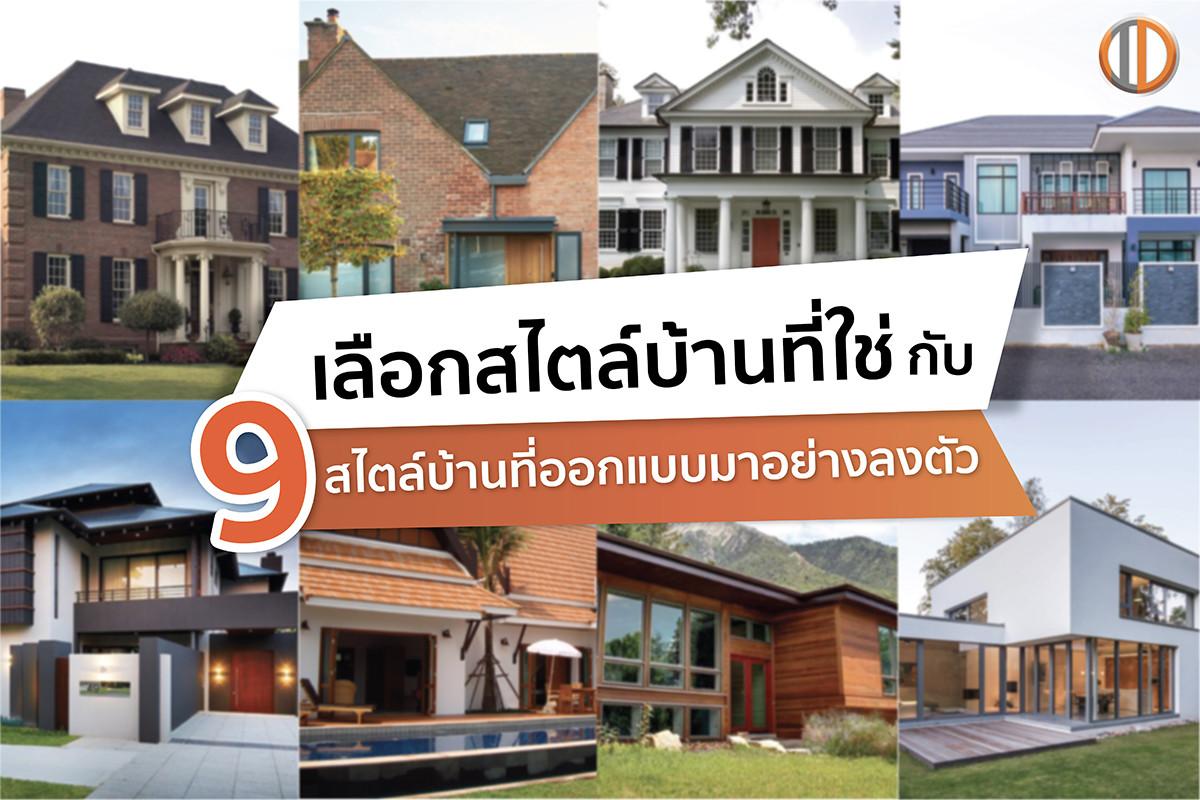 เลือกสไตล์บ้านที่ใช่ กับ 9 สไตล์บ้านที่ออกแบบมาอย่างลงตัว