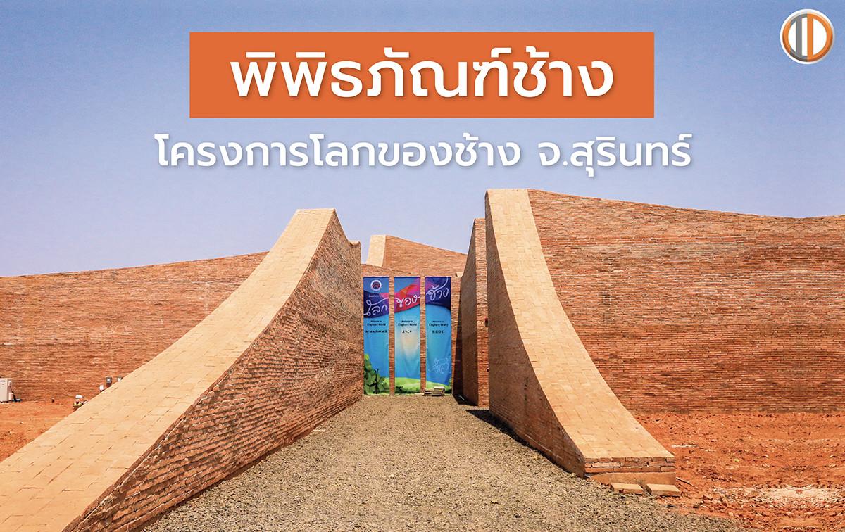 สถาปัตยกรรมจากอิฐแดงโบราณสุดยิ่งใหญ่ ที่โครงการโลกของช้าง จ.สุรินทร์