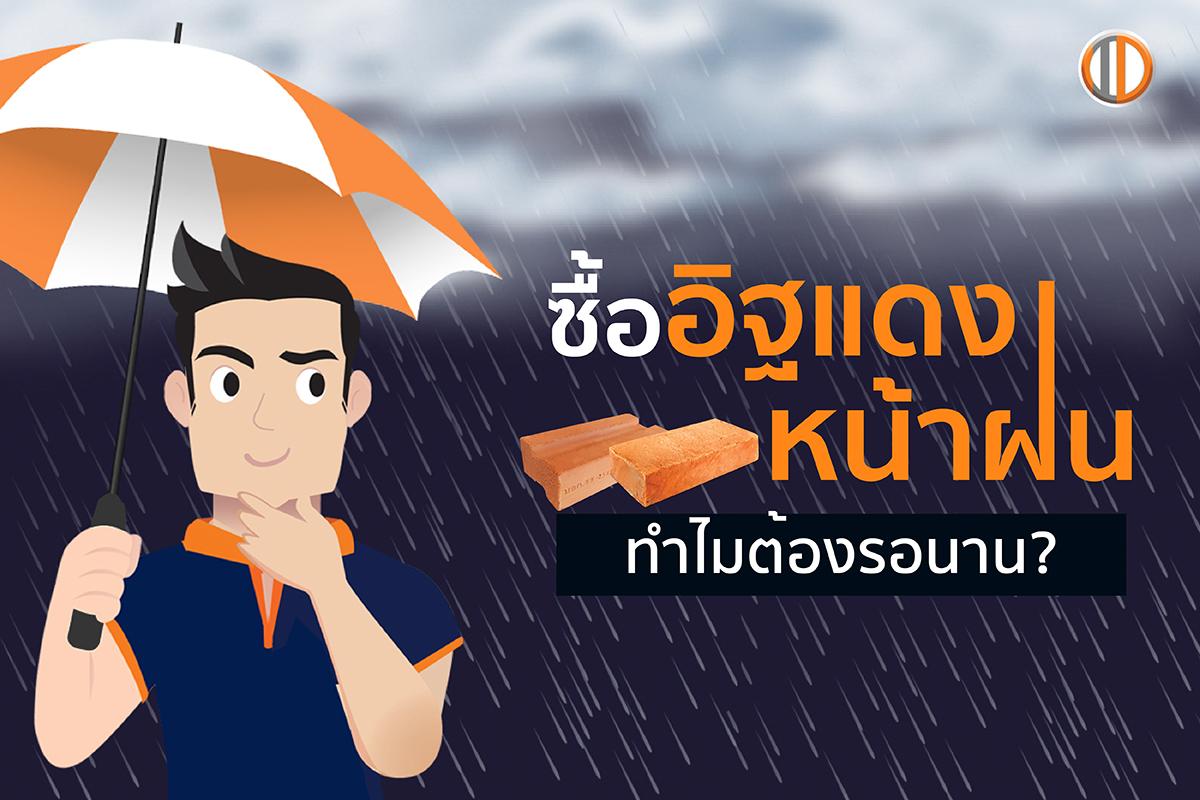 ซื้ออิฐแดงหน้าฝน ทำไมต้องรอนาน?