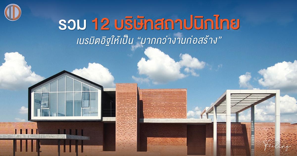 รวม 12 บริษัทสถาปนิกไทย เนรมิตอิฐให้เป็นมากกว่างานก่อสร้าง