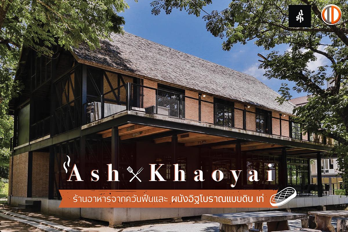 ASH เขาใหญ่ ร้านอาหารจากควันฟืนสไตล์อเมริกัน และผนังอิฐโบราณแบบดิบ เท่ ที่ควรมาสัมผัส