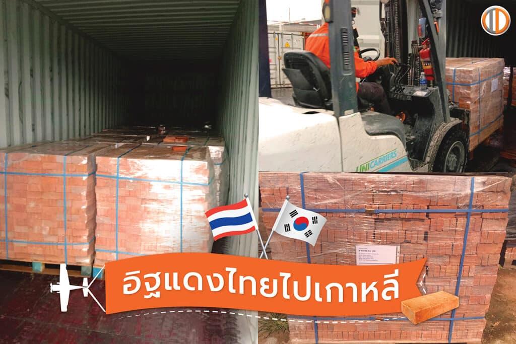 อิฐแดงไทย ไปไกลถึงเกาหลี!