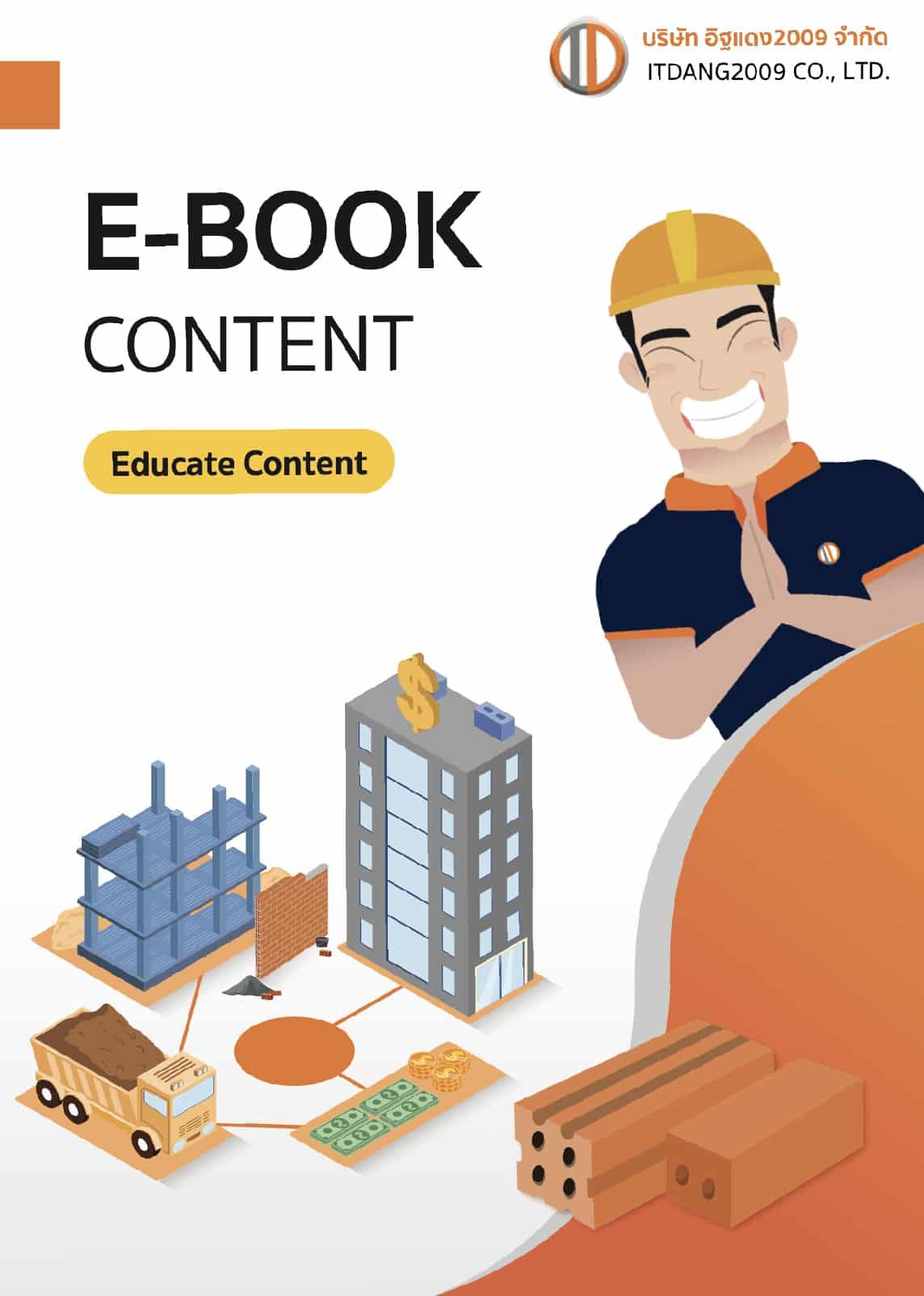 E-BOOK อิฐแดง2009
