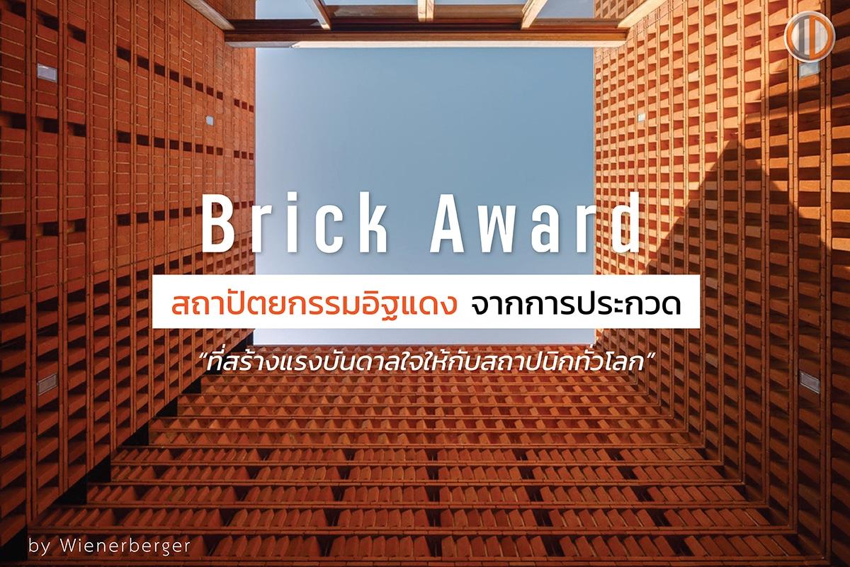 สถาปัตยกรรมอิฐแดง จาก Brick Award การประกวดที่สร้างแรงบันดาลใจให้สถาปนิกทั่วโลก