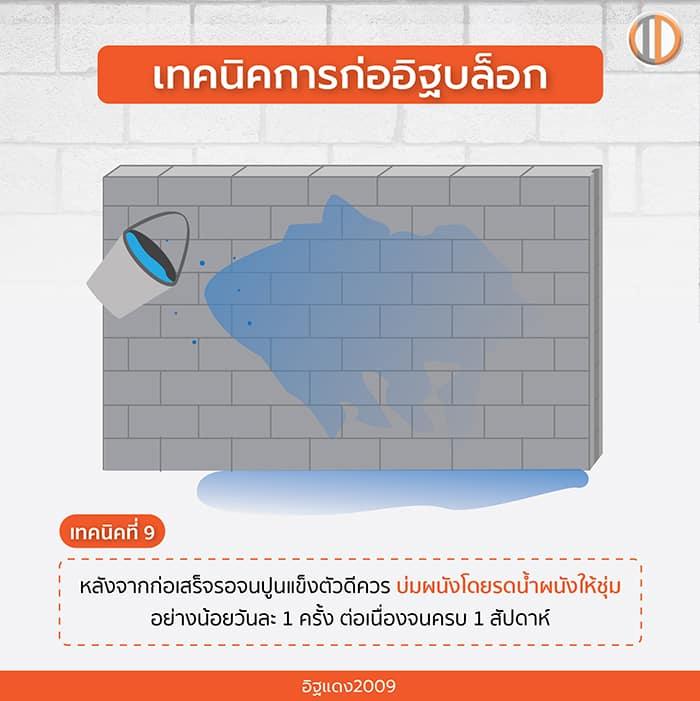 เทคนิคการก่อผนังอิฐบล็อกเทคนิคการก่อผนังอิฐบล็อก 9