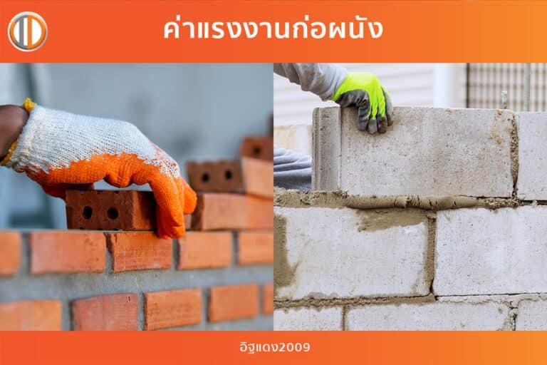 ค่าแรงก่อสร้าง งานก่อผนัง