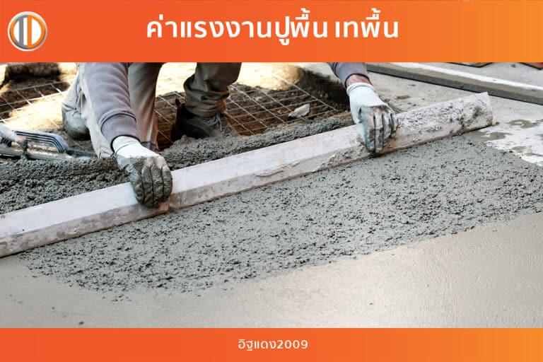 ค่าแรงก่อสร้าง งานปูพื้น เทพื้น