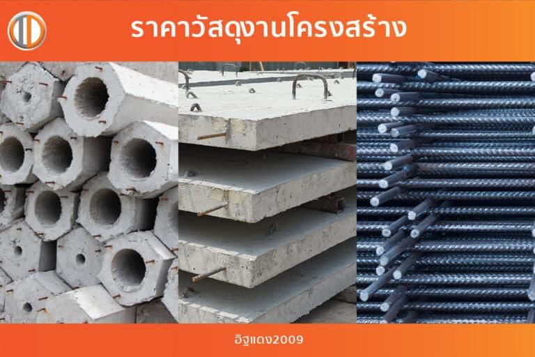 ราคาวัสดุก่อสร้าง งานโครงสร้าง