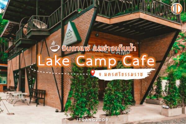 จิบกาแฟ แลอ่างเก็บน้ำ ที่ Lake Camp Cafe คาเฟ่อิฐแดง จ.นครศรีธรรมราช
