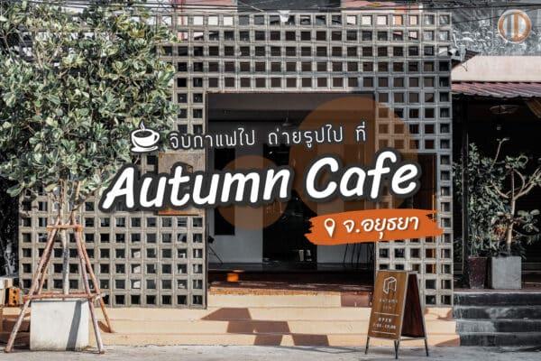 Autumn Cafe ร้านที่ผสมผสานระหว่างอิฐแดง และอิฐบล็อกช่องลม